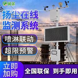 FT--BX07环境扬尘监测系统