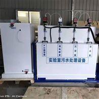 小型化实验室污水处理设备