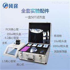 FT-PCR便携式荧光定量PCR检测仪