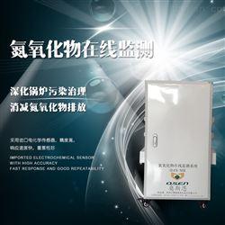 锅炉无组织污染排放氮氧化物监测系统