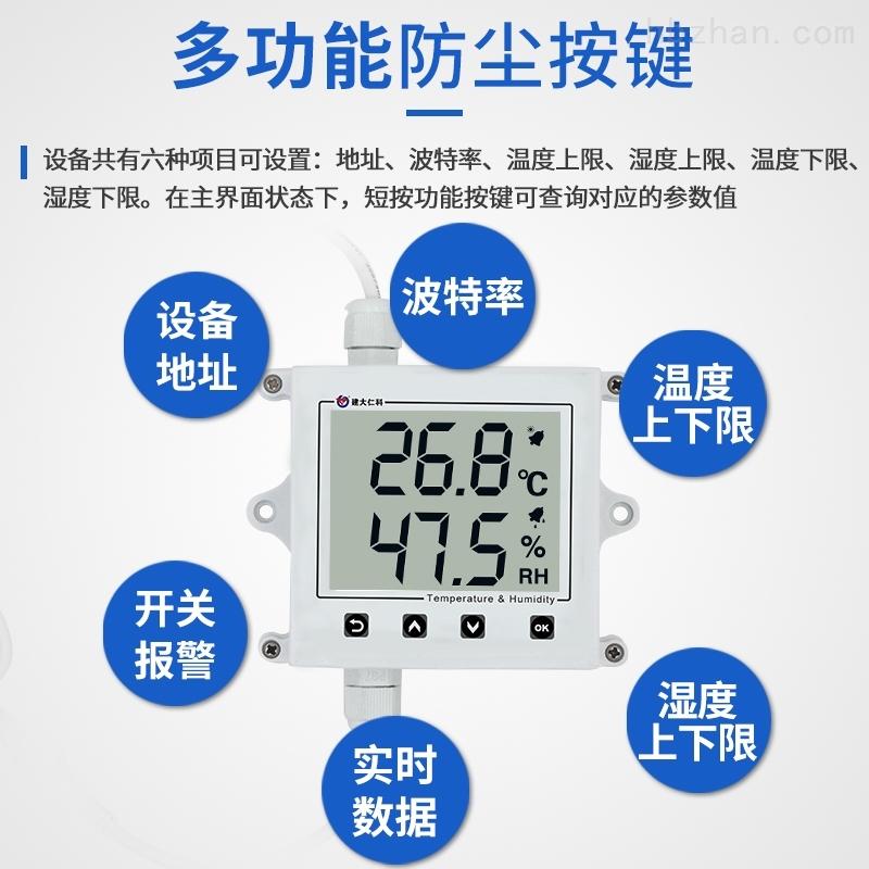 建大仁科温湿度变送器传感器液晶工业级