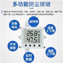 RS-WS-N01-2C-4建大仁科温湿度变送器传感器液晶工业级