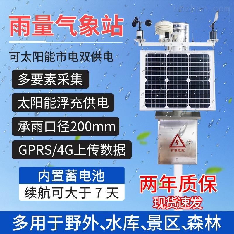 建大仁科雨量监测气象站风向风速传感器室外