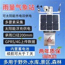 RS-QXZM建大仁科雨量监测气象站风向风速传感器室外