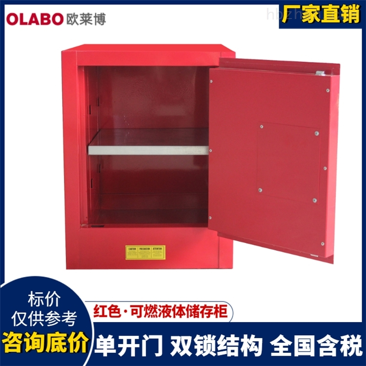 可燃品储存柜