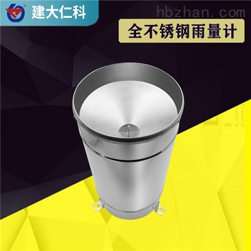 建大仁科翻斗式雨量计雨量传感器雨量筒