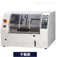 SAM-CT23Q|SAM-CT35Q|SAM-C日本sayaka桌上型基板分割设备