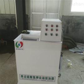 专业单过硫酸氢钾投加装置厂家直供
