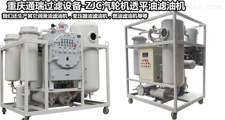 透平油滤油机|汽轮机在线滤油机脱水过滤|透平油真空滤油机