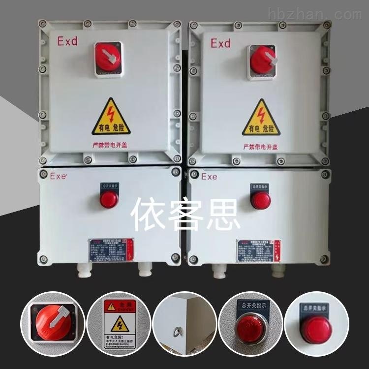化工厂防爆照明动力检修箱