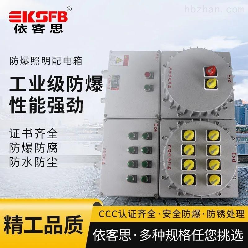 铝合金防爆检修电源箱IIC级