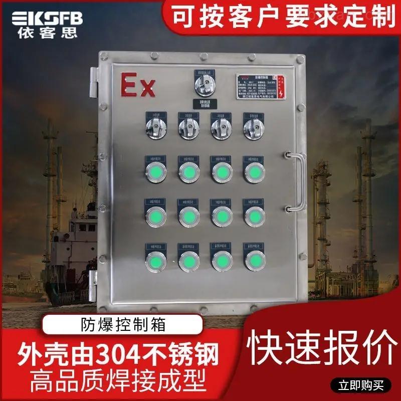 BXMD53-304不锈钢防爆防腐配电箱非标定制