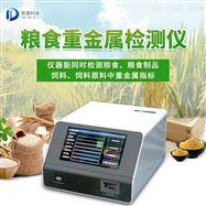 JD-ZJS03糧食重金屬檢測儀價格