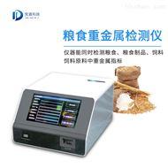 JD-ZJS01大米重金属检测仪价格