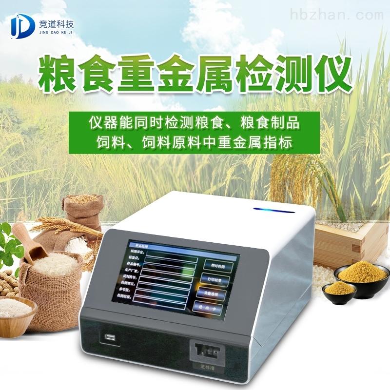粮食重金属检测仪价格