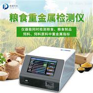 FT-ZJS01粮食重金属检测仪价格