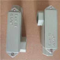 BHC-1.5寸铸铝防爆穿线盒厂家