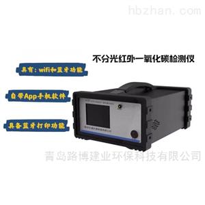 LB-QT-CO(B)不分光红外一氧化碳分析仪