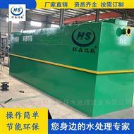 HS-YL医疗废水处理设备特点