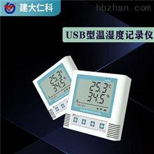 COS-03-X建大仁科 USB型温湿度记录仪供应商