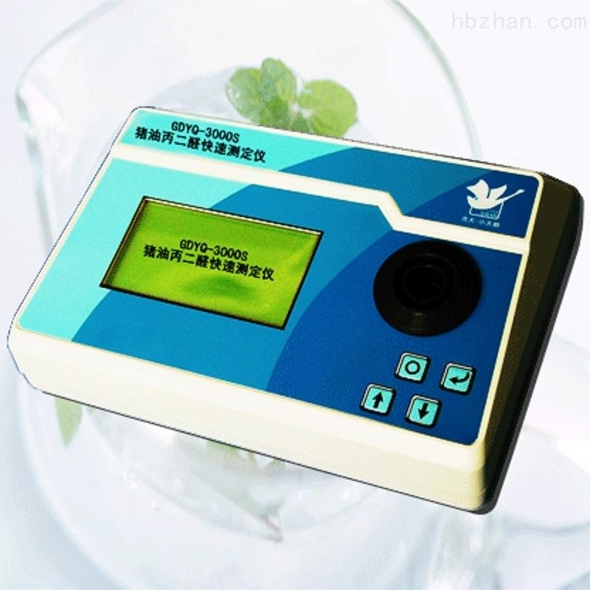 液体奶速测仪FZYQ-106SC