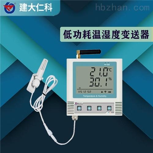 建大仁科温湿度变送器基于GPRS/4G传输