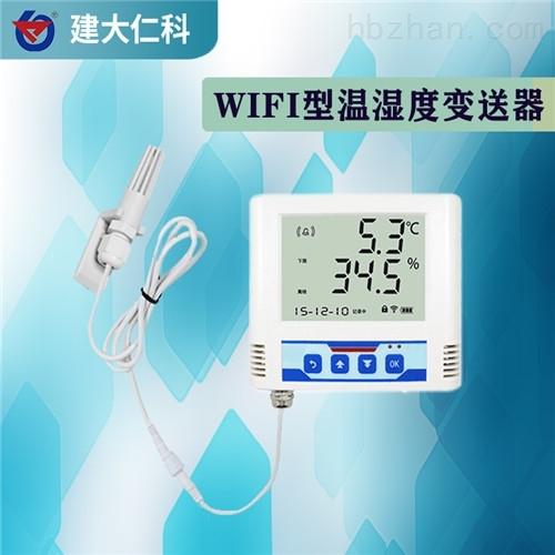 建大仁科 WIFI型温湿度变送器 工业级