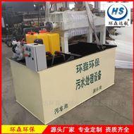 HS-GY切削液废水处理环节