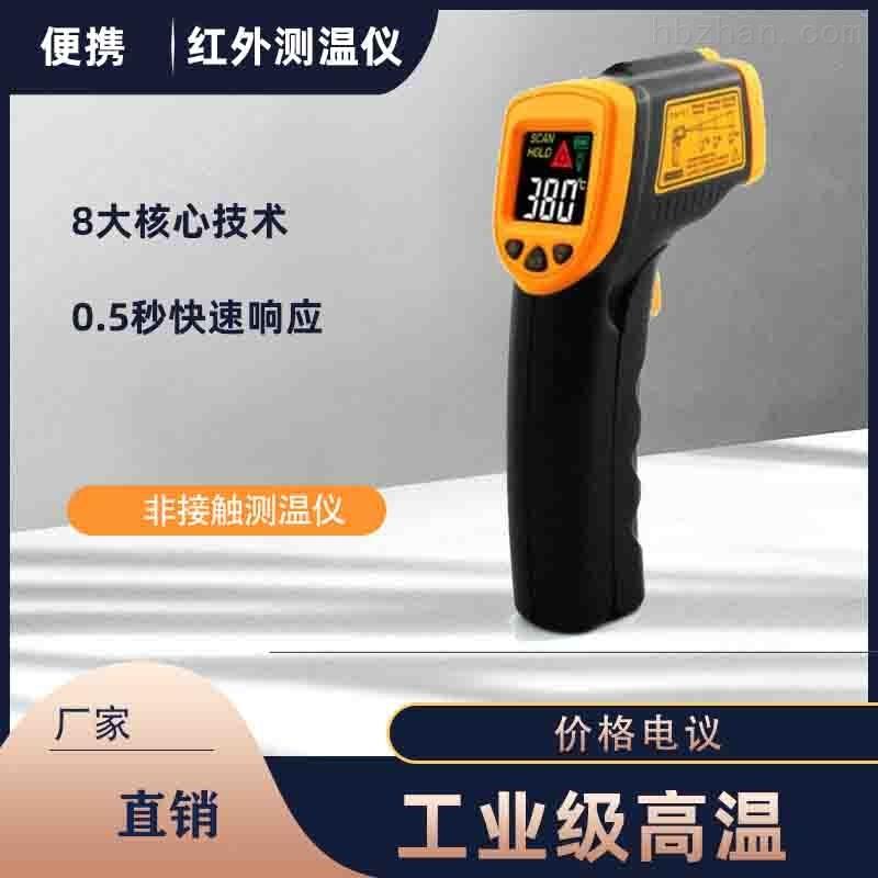 电厂手持式红外测温仪钢厂用
