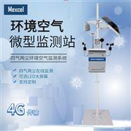 M-2060B空气质量监测系统微观站,园区污染监控平台