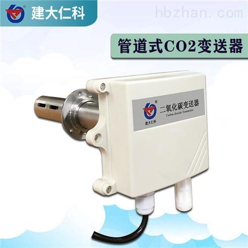 建大仁科管道二氧化碳变送器 管道式安装