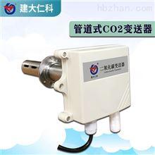 RS-CO2-N01-*建大仁科管道二氧化碳变送器 管道式安装