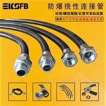 BNG-DN25*1000橡胶防爆挠性管