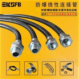 橡胶防爆挠性管