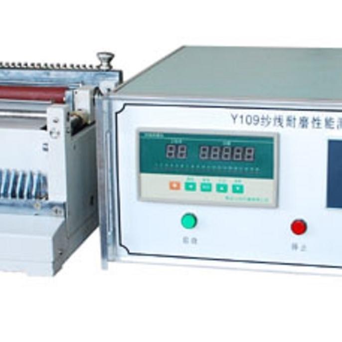 多功能纱线耐磨性能测试仪HV-Y109