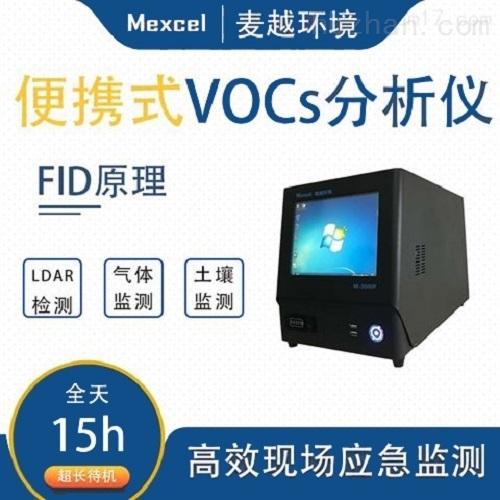 便携式非甲烷总烃VOCs分析仪FID