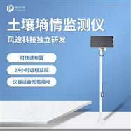 JD-TS100便捷式土壤墒情速測儀