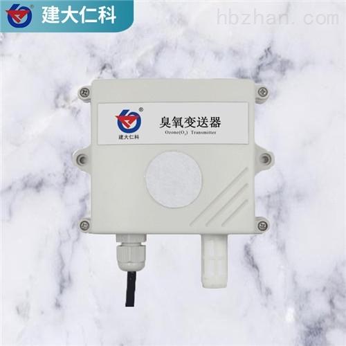 建大仁科臭氧变送器 电化学技术