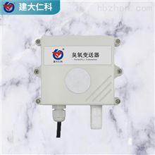 RS-O3建大仁科臭氧变送器 电化学技术