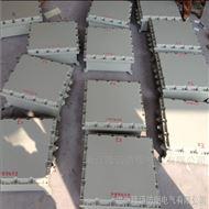 铝合金防爆箱供应