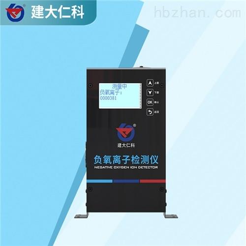 建大仁科 大屏液晶显示负氧离子检测仪