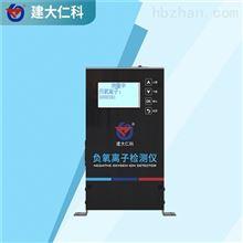RS-NEGO-N01-1建大仁科 大屏液晶显示负氧离子检测仪
