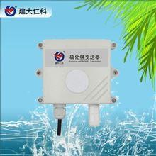 RS-H2S-*建大仁科 硫化氢变送器防护等级高