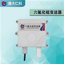RS-SF6-N01-*建大仁科 六氟化硫变送器OLED显示屏