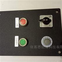 化肥厂防水防尘防腐操作柱LNZ-A3D3K1G