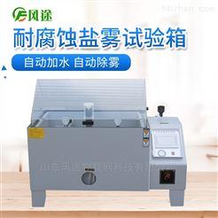 FT-YW90C专业盐雾腐蚀试验箱生产厂家