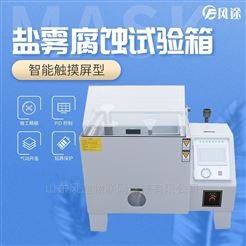 FT-YW90C提供盐雾腐蚀试验箱