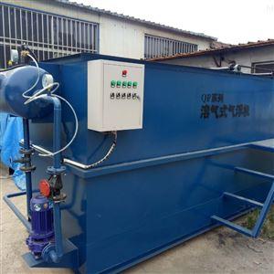 平流式溶气气浮机屠宰污水处理设备