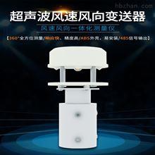 RS-CFSFX-N01-2建大仁科超声波风速风向变送器 气象监测
