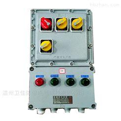 BXMD無錫非標防爆配電箱定制